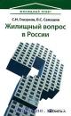 Жилищный вопрос в России. Проблемы и перспективы